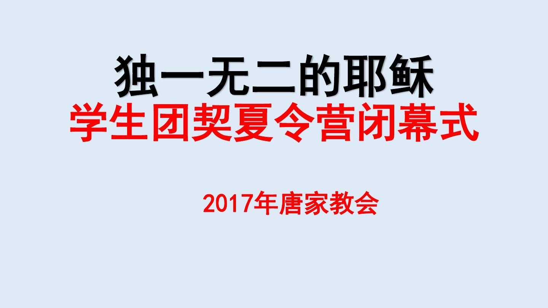 学生团契夏令营闭幕式ppt图片