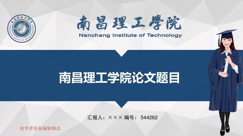 南昌理工学院校徽_最新南昌理工学院透明校徽可编辑ppt模板下载