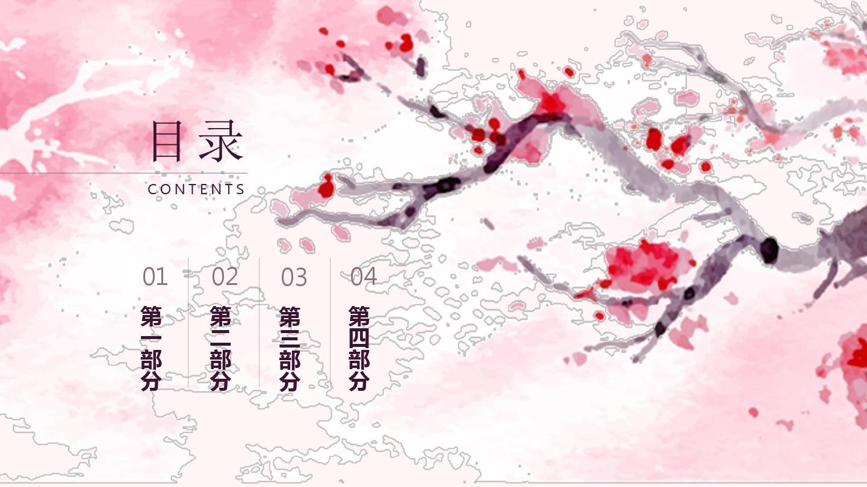 单元风模板中国水墨传统文化通用ppt梅花各种ppt整体模板化学教学设计国学第二初三图片
