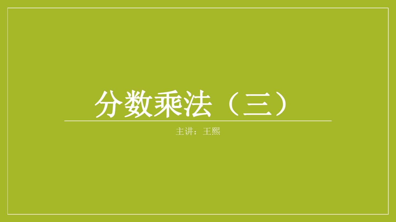 五分数年级新北师大版数学乘法下册三(1)ppt做做动手看flash课件图片
