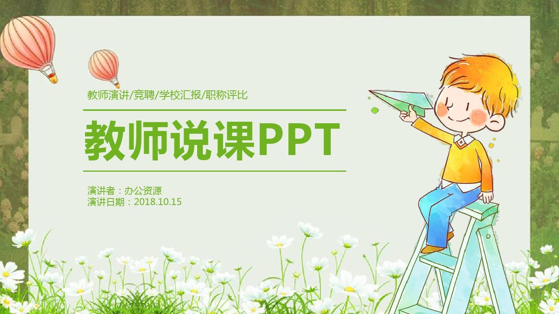 简约小清新ppt模板图片_ppt背景图