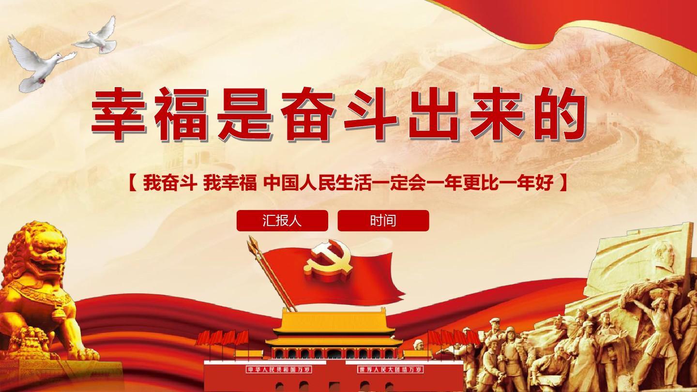 2019红色党建幸福是奋斗出来ppt模板