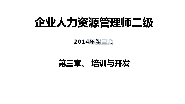 17010302 03人力资源师管理师二级(2014年第三版)――第三章培训与开发课件PPT