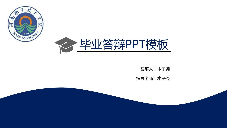 河南職業技術師范學院簡約大方畢業答辯ppt模板畢業論文畢業答辯開題圖片