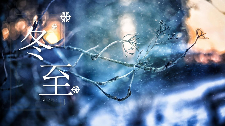 簡約傳統節日冬至經典高端共贏未來活動策劃動態ppt模版圖片