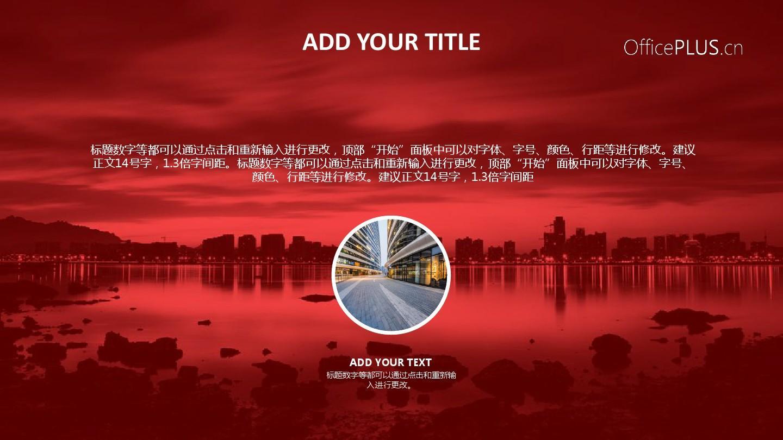 商务总结 鲜艳红色高端大气商务简明简约扁平ppt模板图片