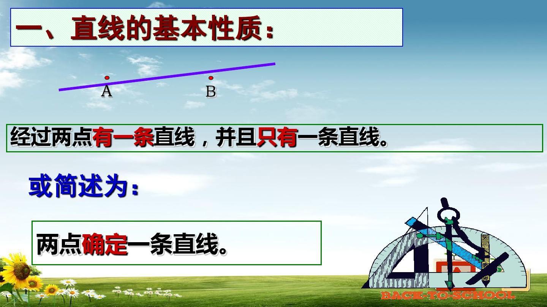 版小班七教案年级射线4.2_数学、直线、线段(上册不倒翁初中图片