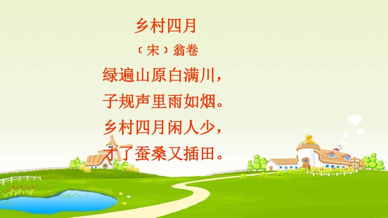 人教版四年級語文下冊2古詩詞三首:鄉村四月,四時田園圖片