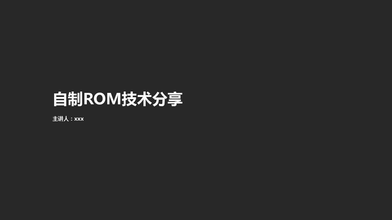 安卓rom移植教程_安卓rom经验分享,官方rom修改,移植,patchrom,源码编译