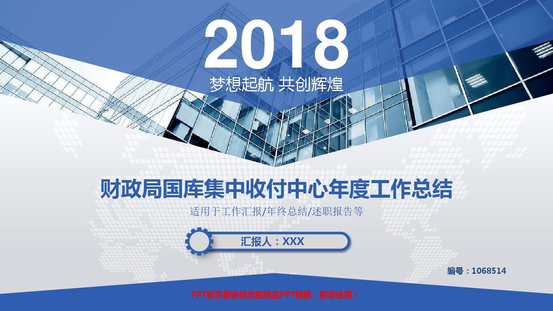 财政局国库集中收付中心2017年终个人工作总结述职报告与2018年工作