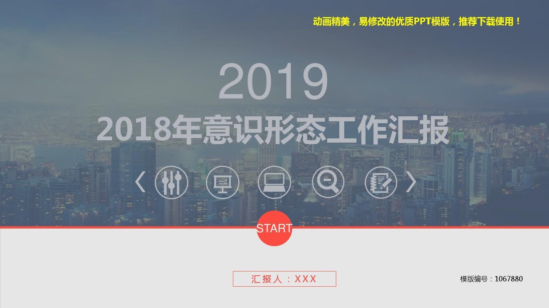 【精品】2018-20192018年意识形态工作汇报ppt演示【定制ppt】