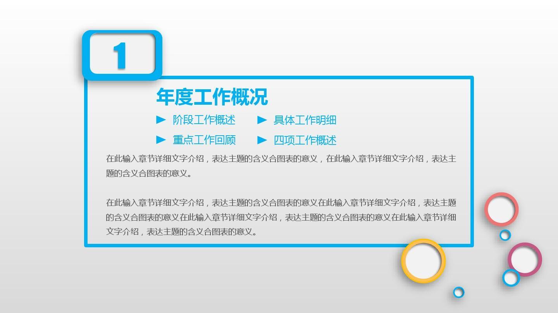 采购内勤月工作总结_【通用】采购工作总结与计划ppt模板_文档下载