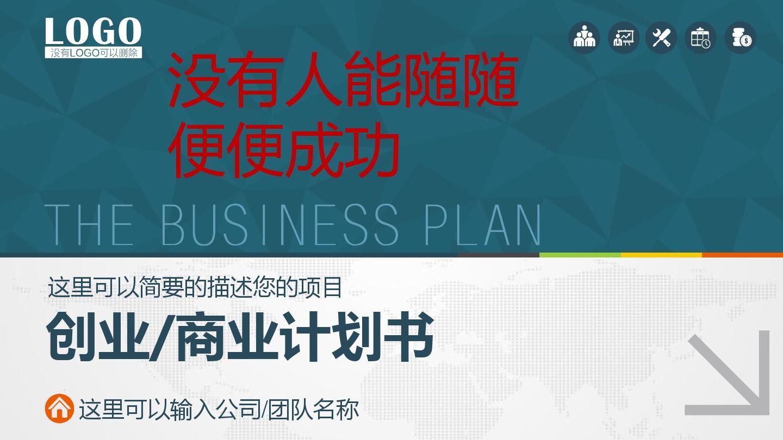 最完整的商业计划书模板