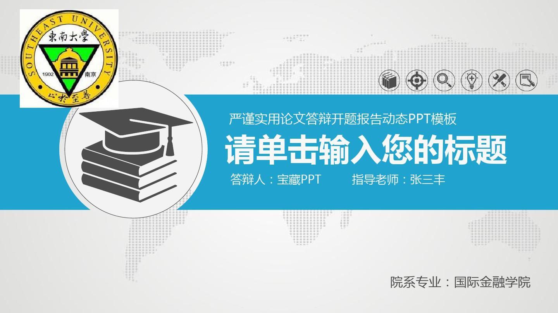 赣南医学院大气稳重开题报告模板毕业论文毕业答辩开题报告优秀PPT模板