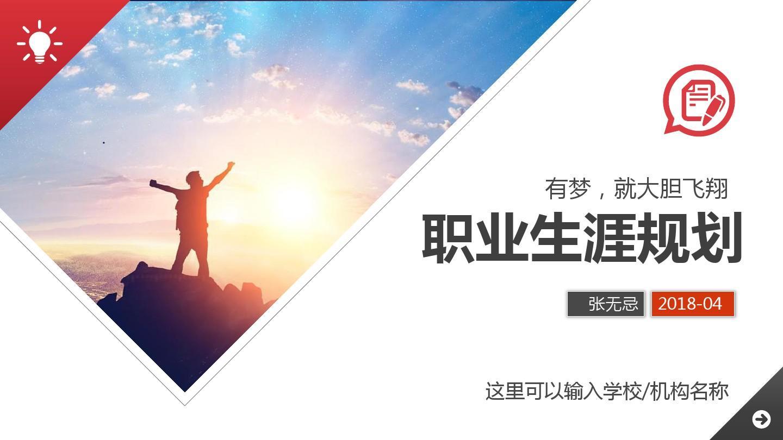 【精选】职业生涯规划工作规划大学生职业规划未来规划通用ppt模板图片
