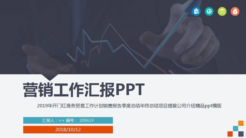 2019年开门红商务贸易工作计划销售报告季度总结年终总结项目提案公司介绍精品ppt模版