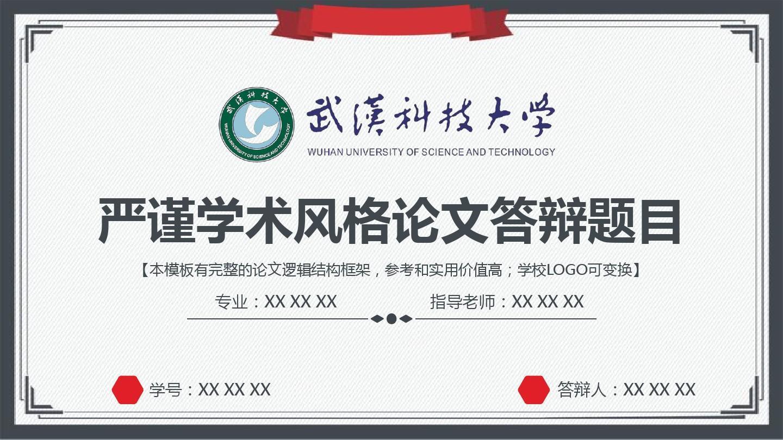 武汉科技大学 严谨学术风格论文答辩PPT 精美框架式PPT模板