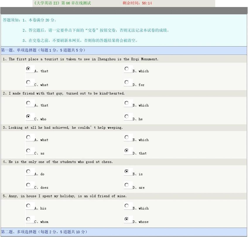 《大学英语II》第06章在线测试