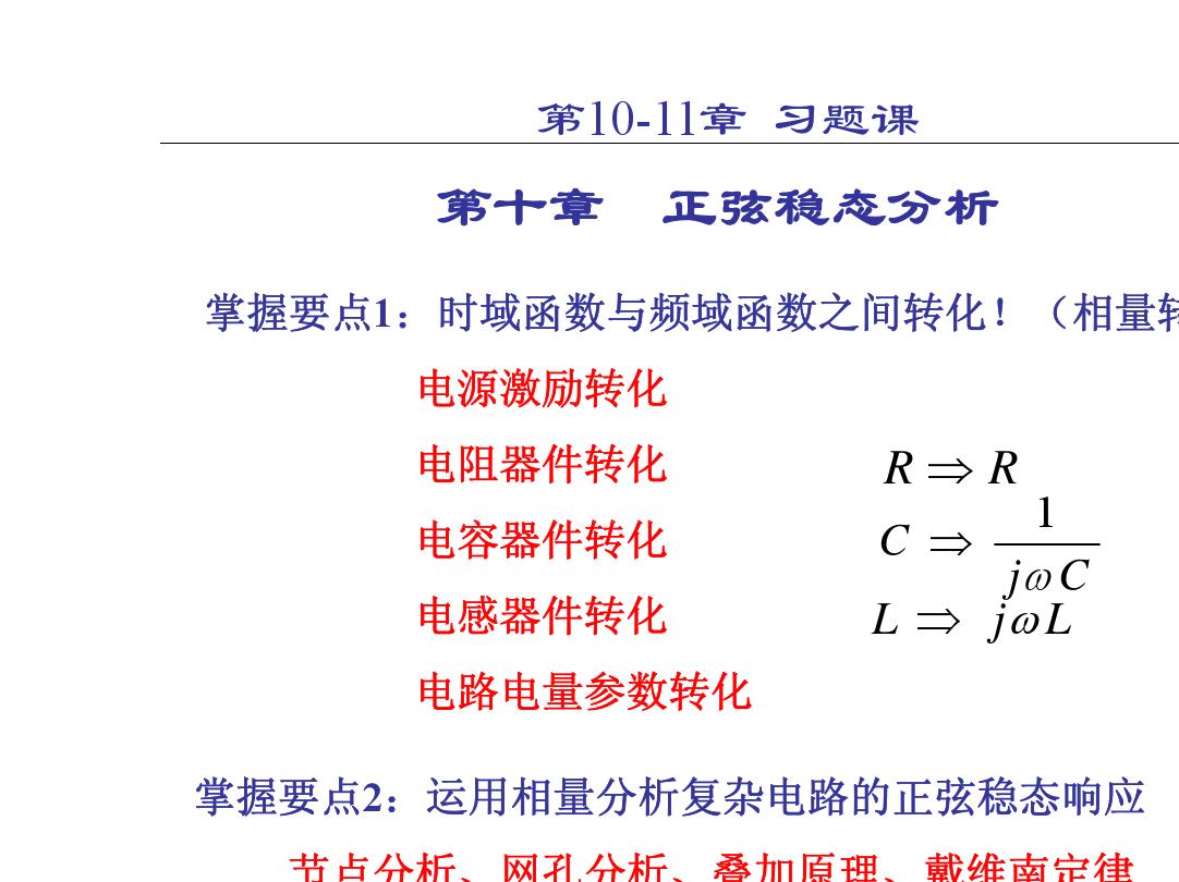 工程电路分析10-11章习题课2013new