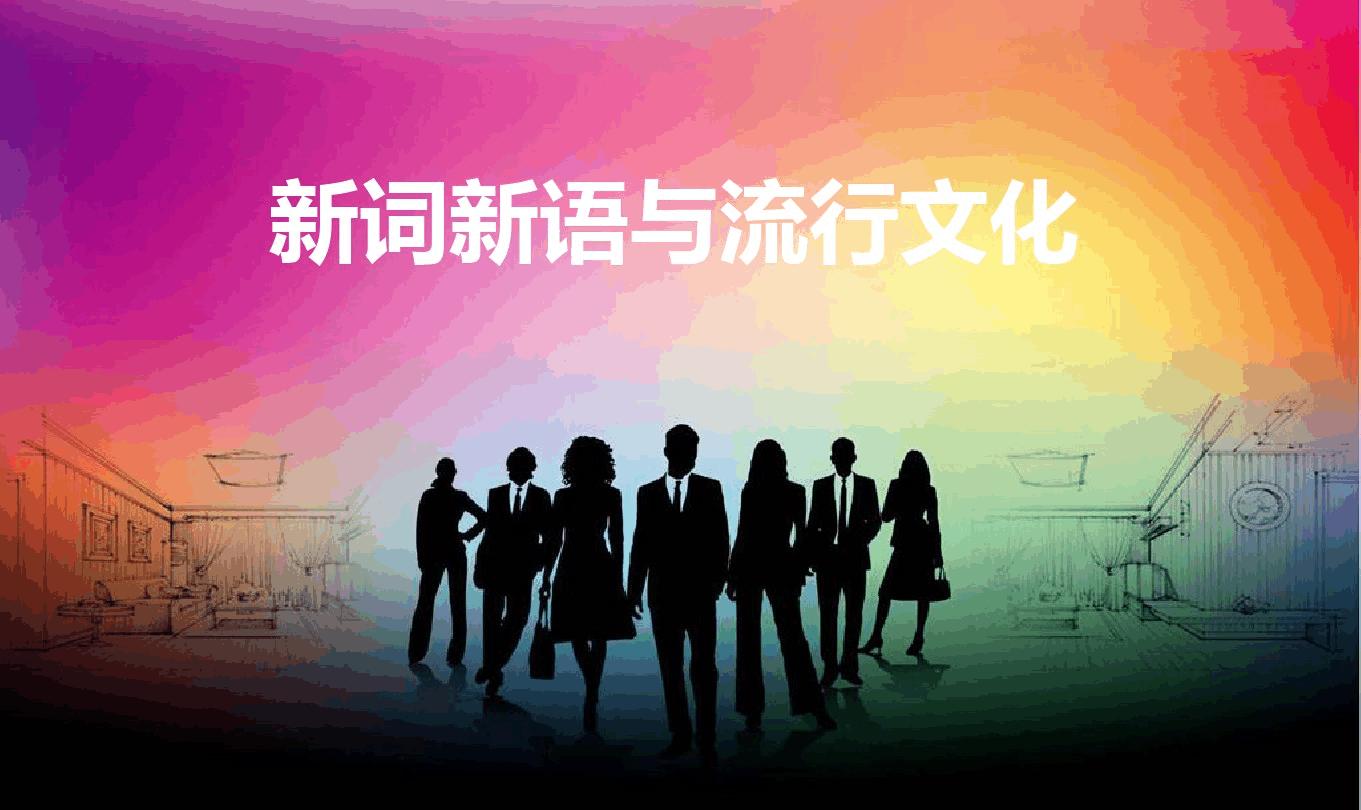 新词新语与流行文化_(最新)[2020年最新]