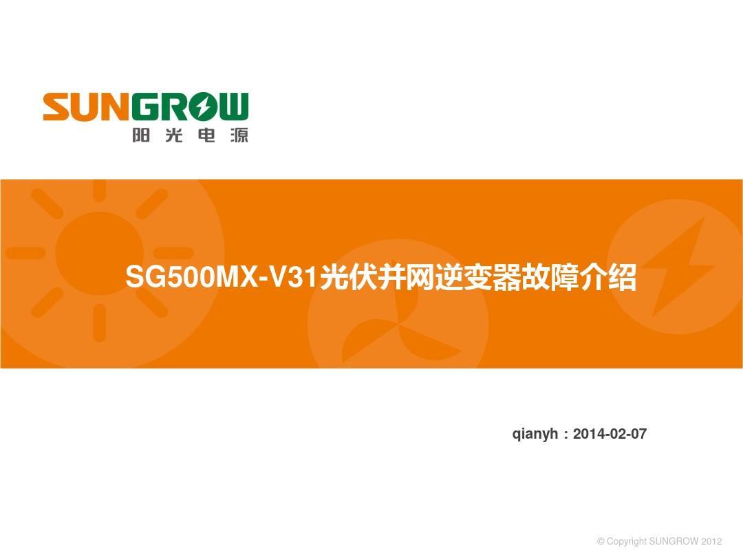 SG500MX-V31光伏并网逆变器故障介绍PPT
