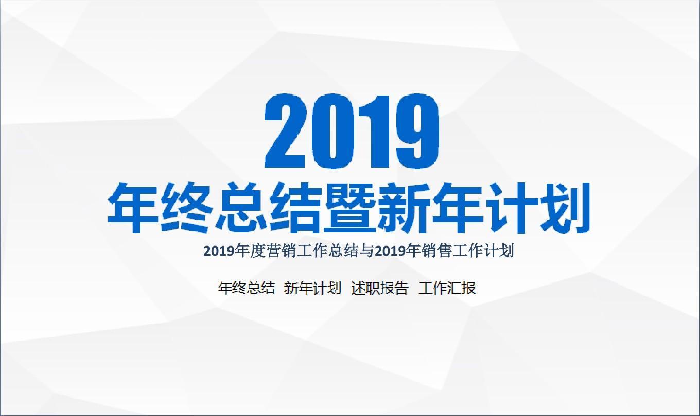 2019年度营销工作总结与2019年销售工作计划