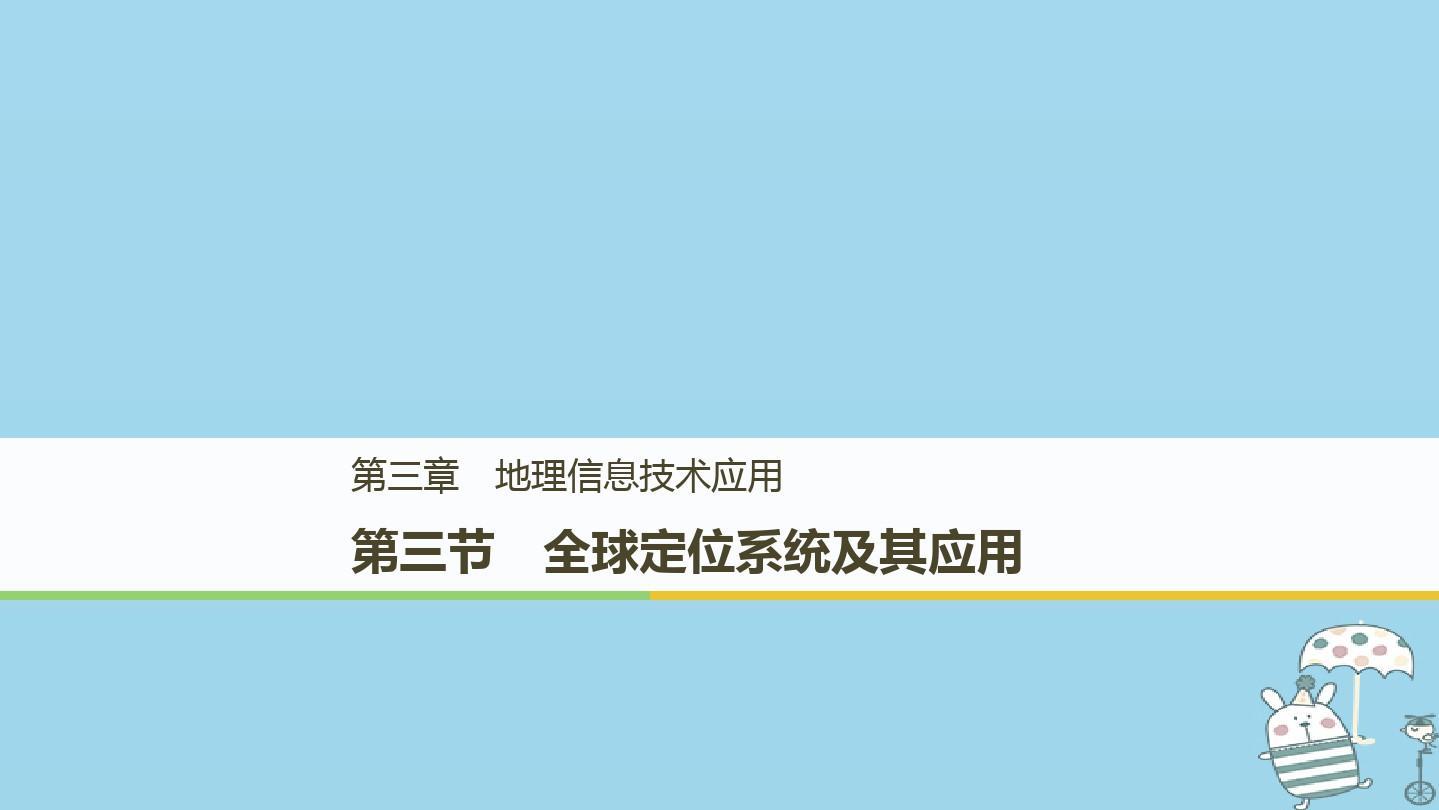 2018_2019版高中地理第三章地理信息技术应用第三节全球定位系统及其应用课件中图版必修3