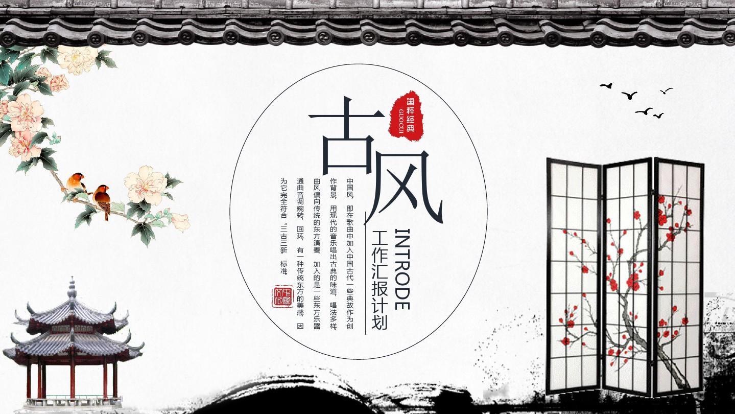 中国古风企业公司商务动态PPT模板