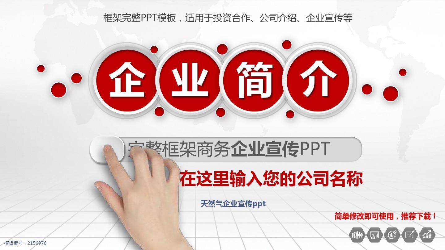 最新精选PPT模板-天然气企业宣传ppt