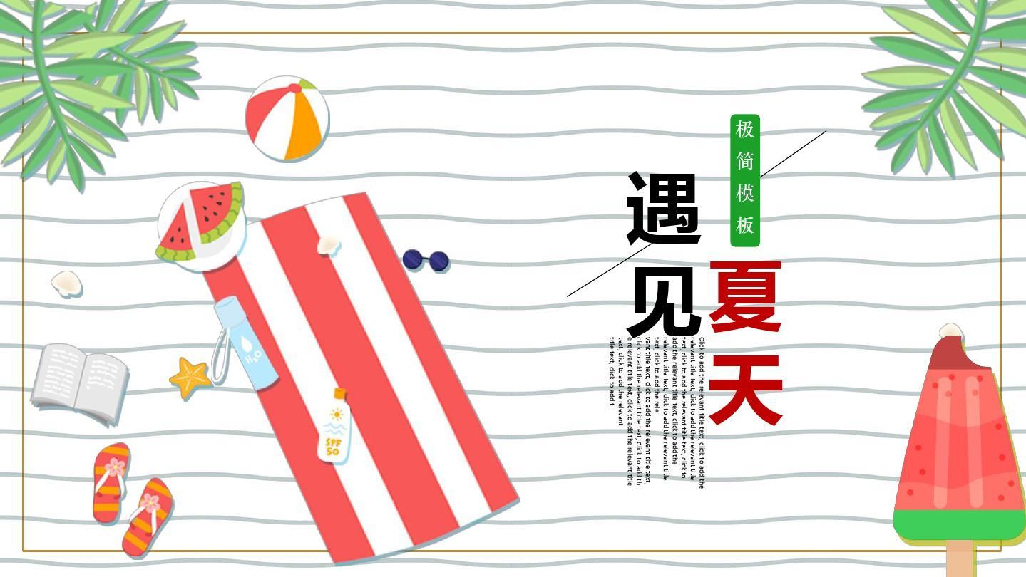 免费文档 所有分类 夏天可爱卡通清新风通用动态ppt模板素材方案  第1图片