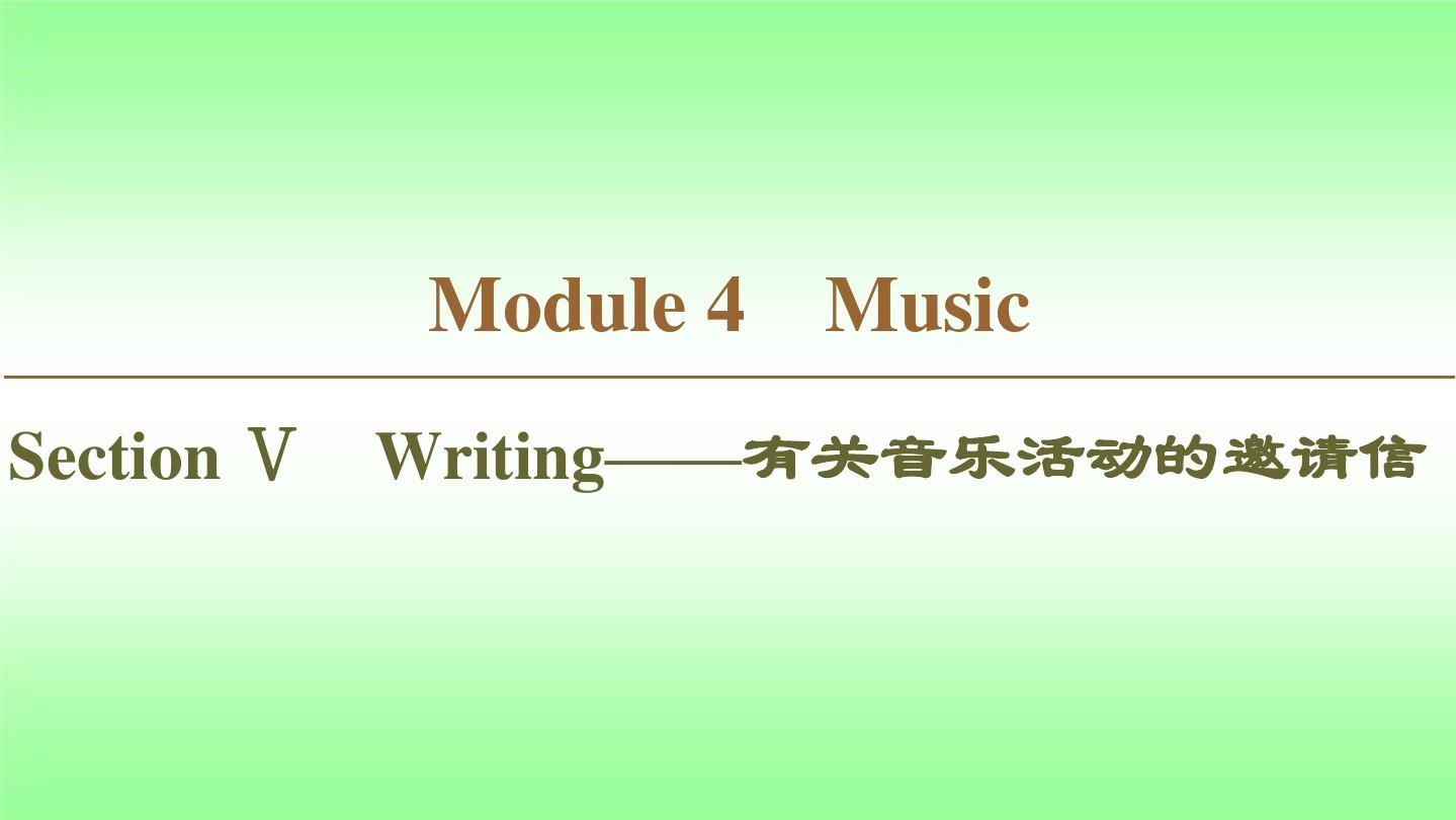 高中英语Module4MusicSectionⅤWriting__有关音乐活动的邀请信课件外研版选修6PPT
