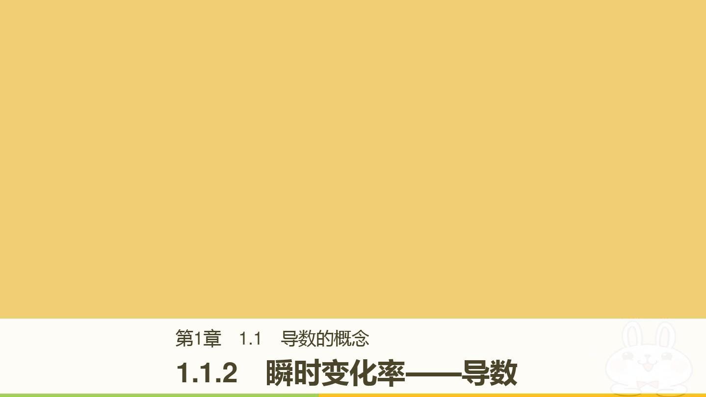 2017_2018版高中数学第1章导数及其应用1.1.2瞬时变化率__导数课件苏教版选修2_2201803123135PPT