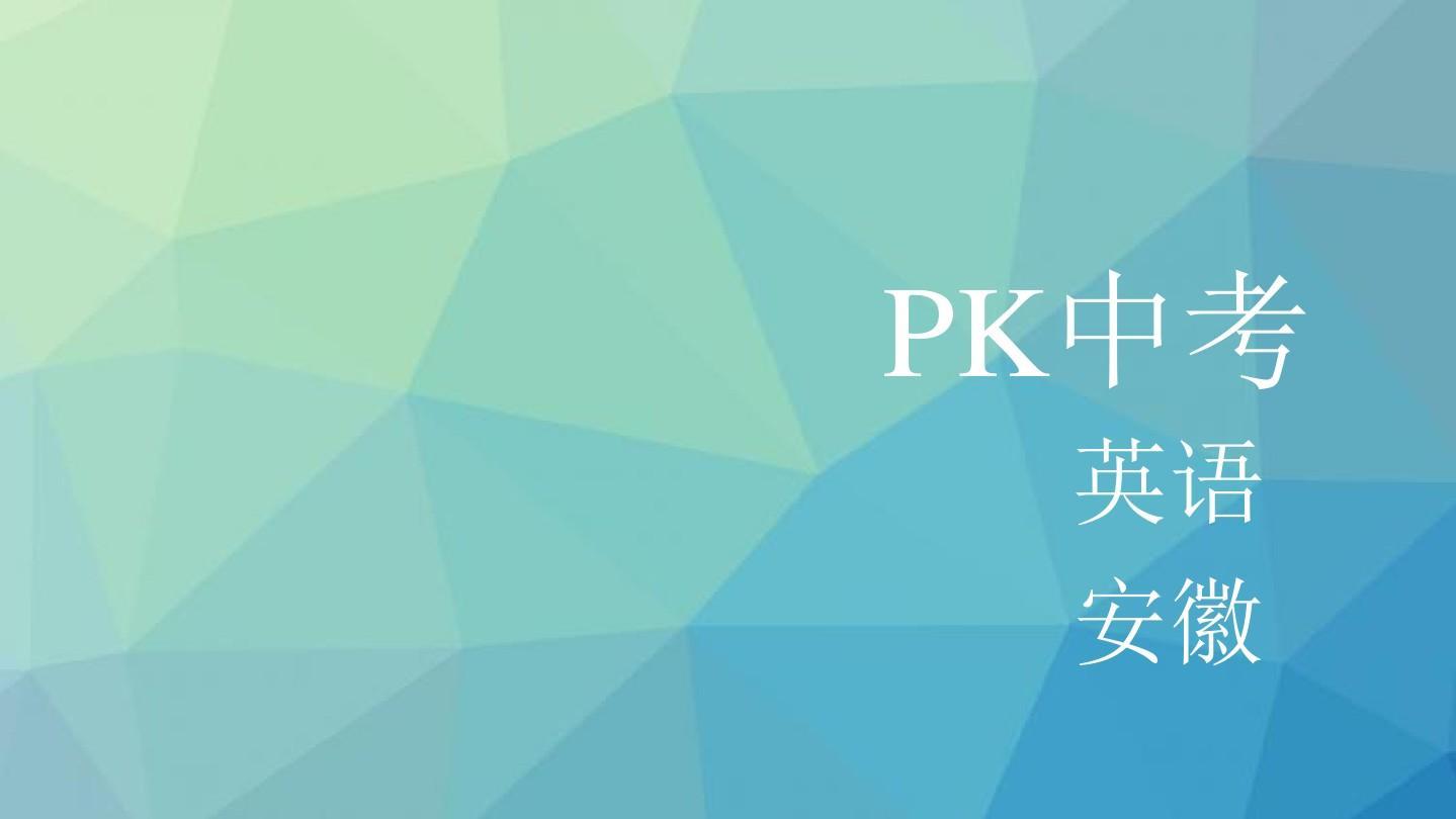 pk中考安徽省2017届中考英语第一部分教材整理复习篇八下units1_2课件
