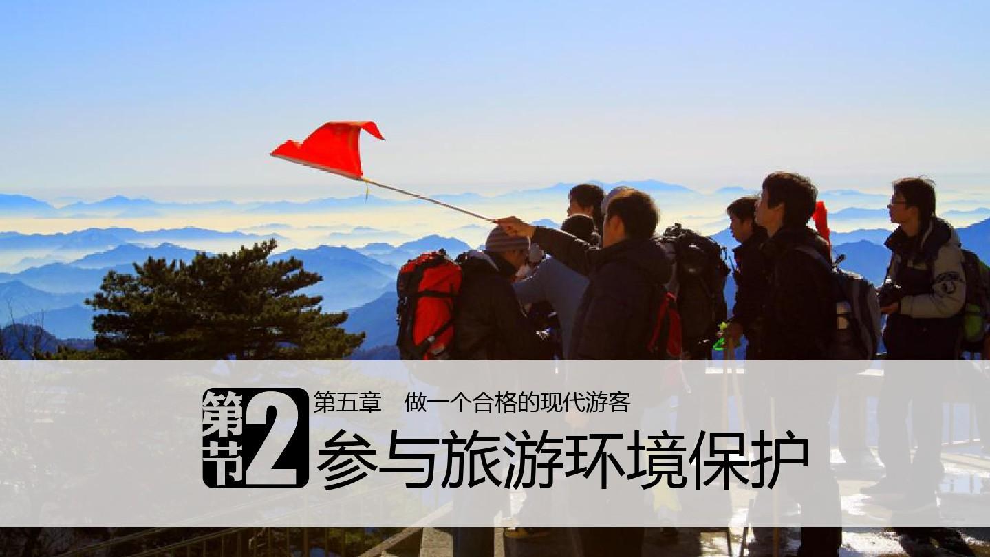 2019-人教版高中地理选修三旅游地理 第五章第二节《参与旅游环境保护》优质课件(共38张PPT)-文档资料