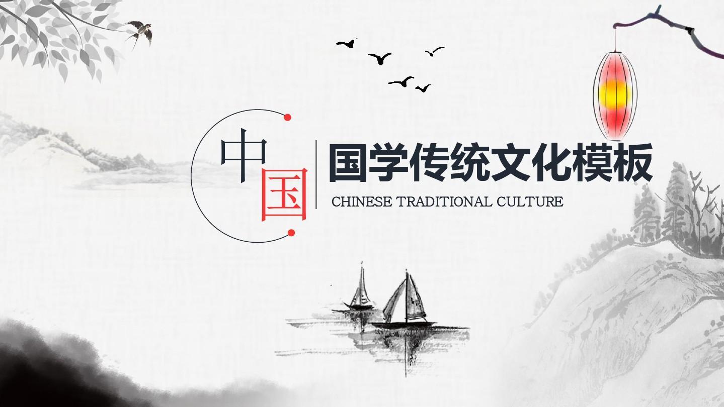 数字传统文化ppt国学学前班模板1教学设计图片