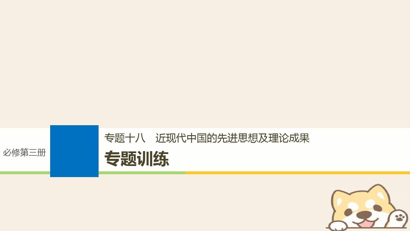 (浙江选考)2019版高考历史一轮总复习 专题十八 近现代中国的先进思想及理论成果专题训练讲义答案PPT