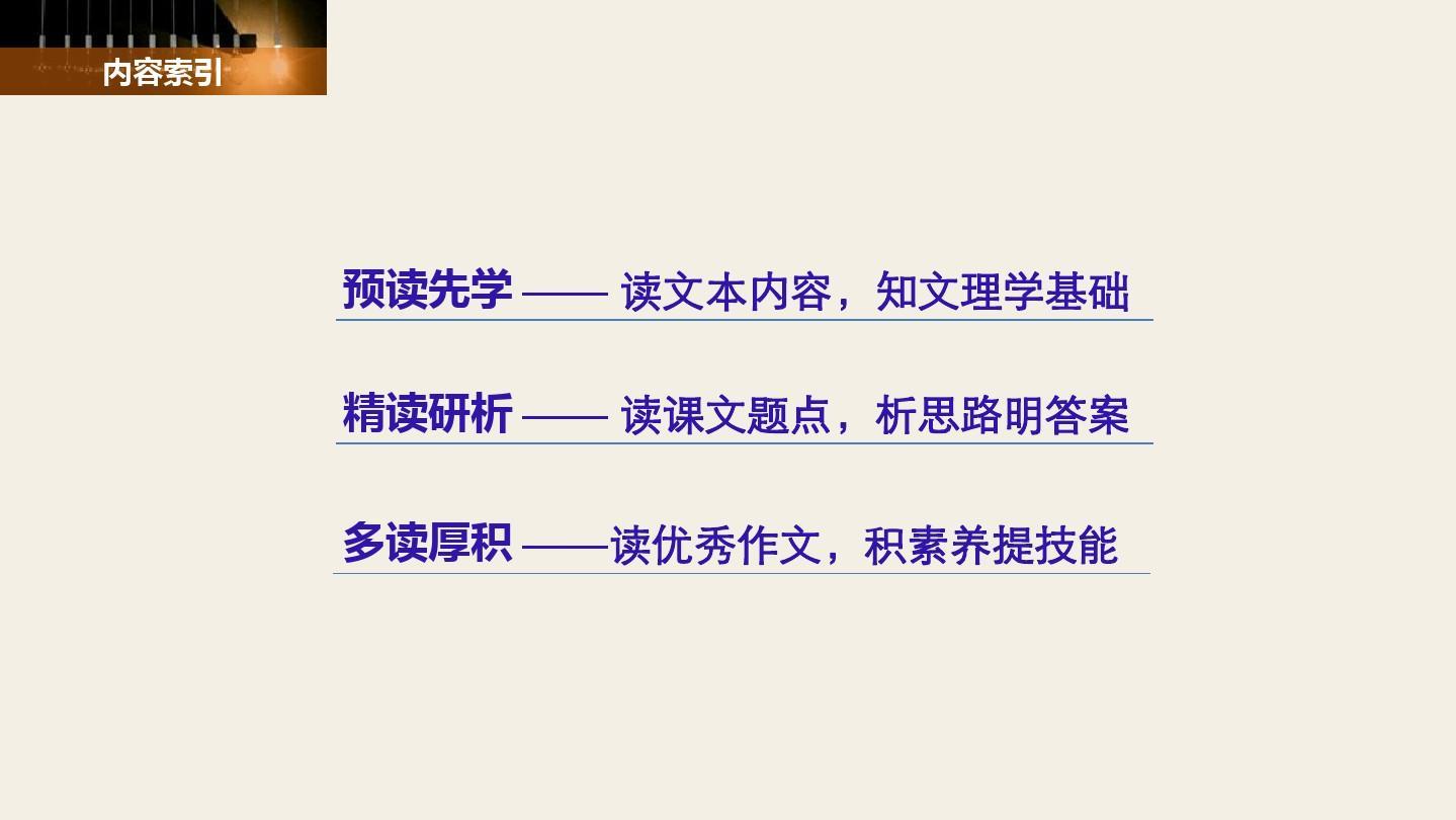 《先秦视频选读》单元:第一大师《论语》定义二-诸子选读语文【全课件备课课程对数教学设计图片