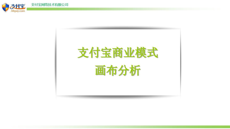 商业模式画布下载_支付宝商业模式画布分析资料_文档下载