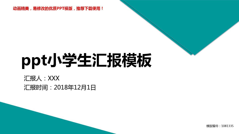 【优秀文档】2018-2019最新ppt小学生汇报模板PPT模板【定制ppt】