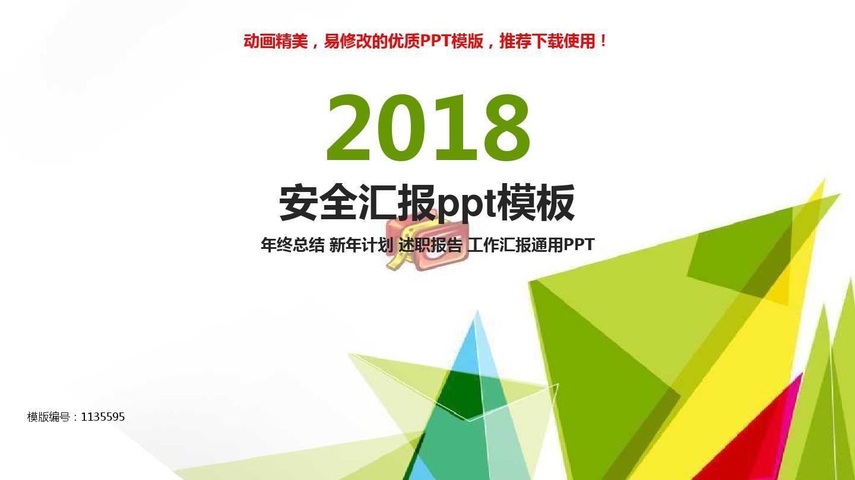 【精品文档】2018-2019年安全汇报ppt模板【优质ppt】
