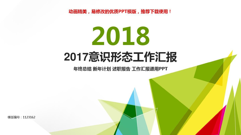 【推荐】2018-2019年2017意识形态工作汇报【原创ppt】
