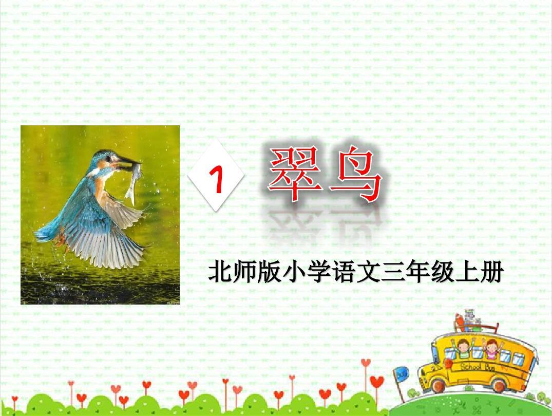 北师大版三年级语文上册《翠鸟》课件