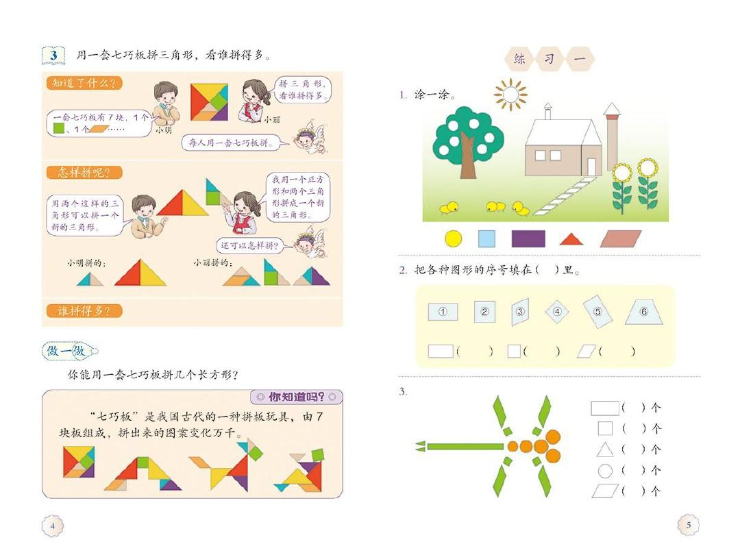 【新】人教版1一年级数学下册电子课本电子书ppt课件【2017-2018年新图片