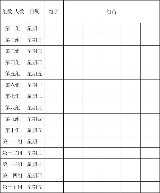 教室值日表样表