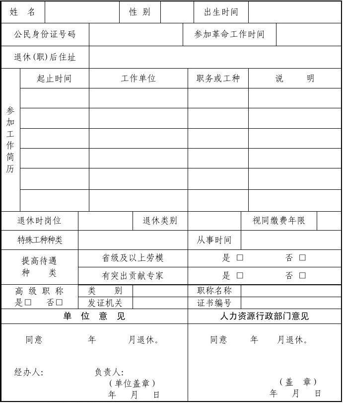 职称外语考试_西安企业职工退休审批表正面_word文档在线阅读与下载_无忧文档