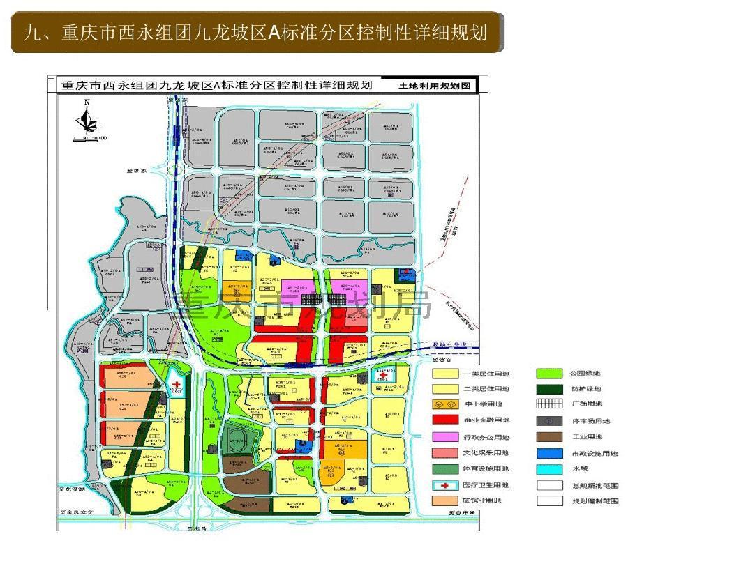 九,重庆市西永组团九龙坡区a标准分区控制性详细规划