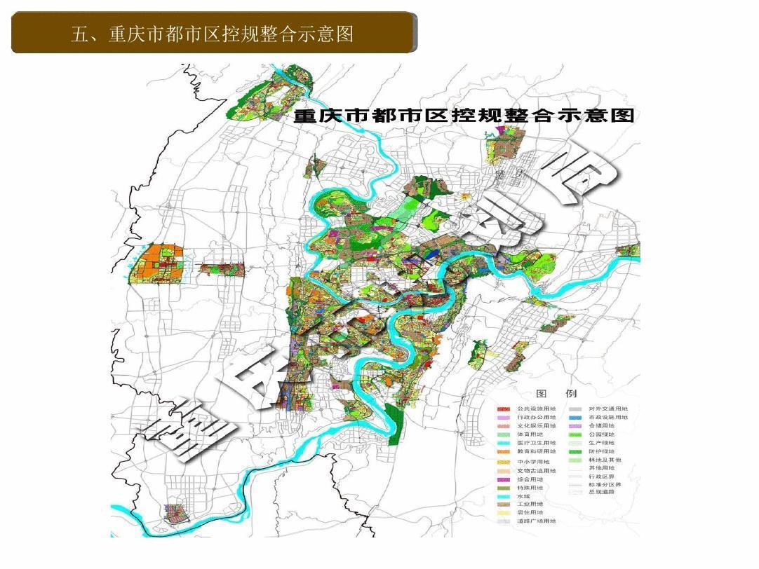 重庆重点区域规划图