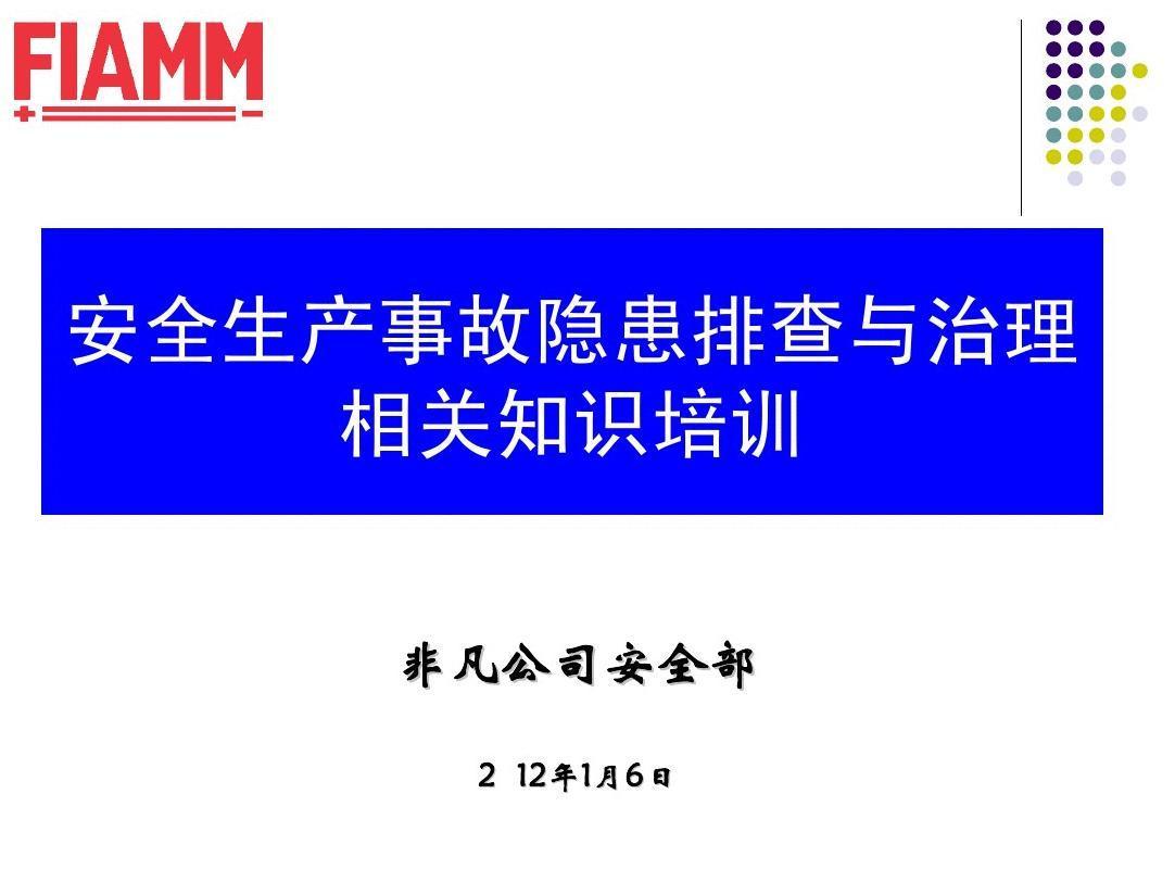 安全生产隐患排查知识培训-2012