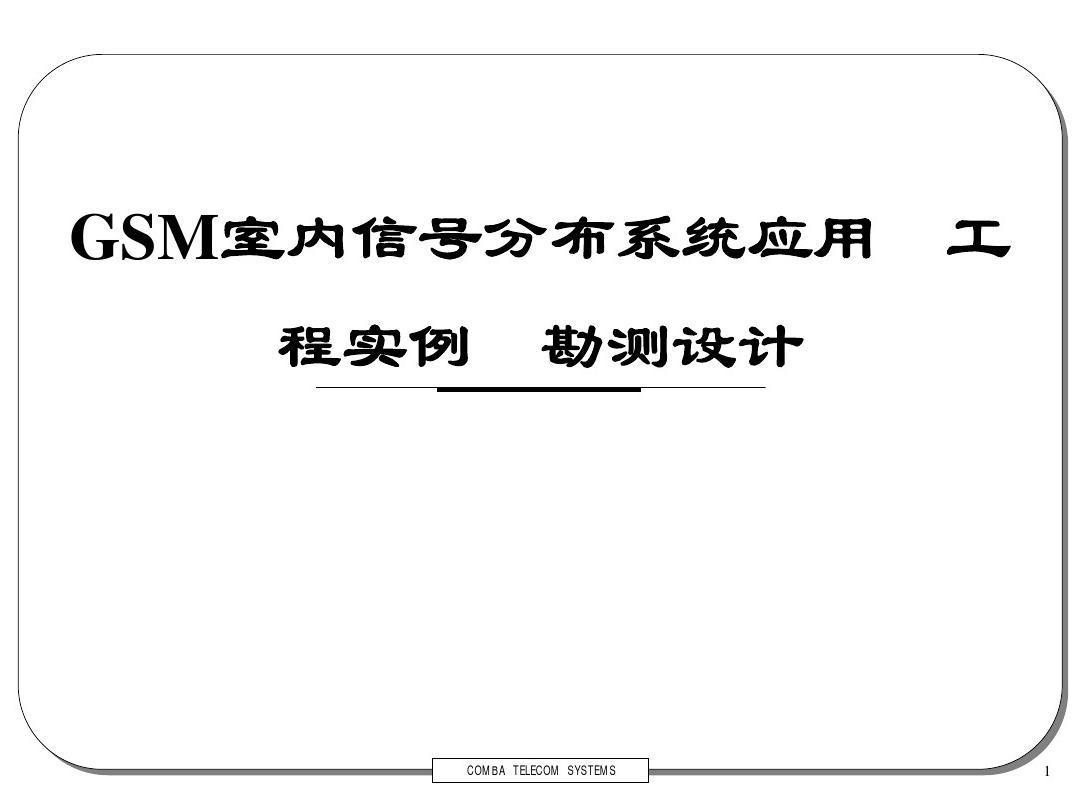 基站设计论文_GSM室内信号分布系统应用、工程实例、勘测设计_word文档在线阅读 ...