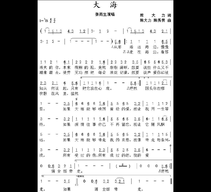 复音c调口琴24孔流行经典歌曲简谱图片
